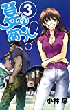 夏のあらし! 3巻 (デジタル版ガンガンウイングコミックス)