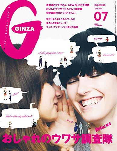 GINZA (ギンザ) 2014年 07月号 [雑誌]の詳細を見る