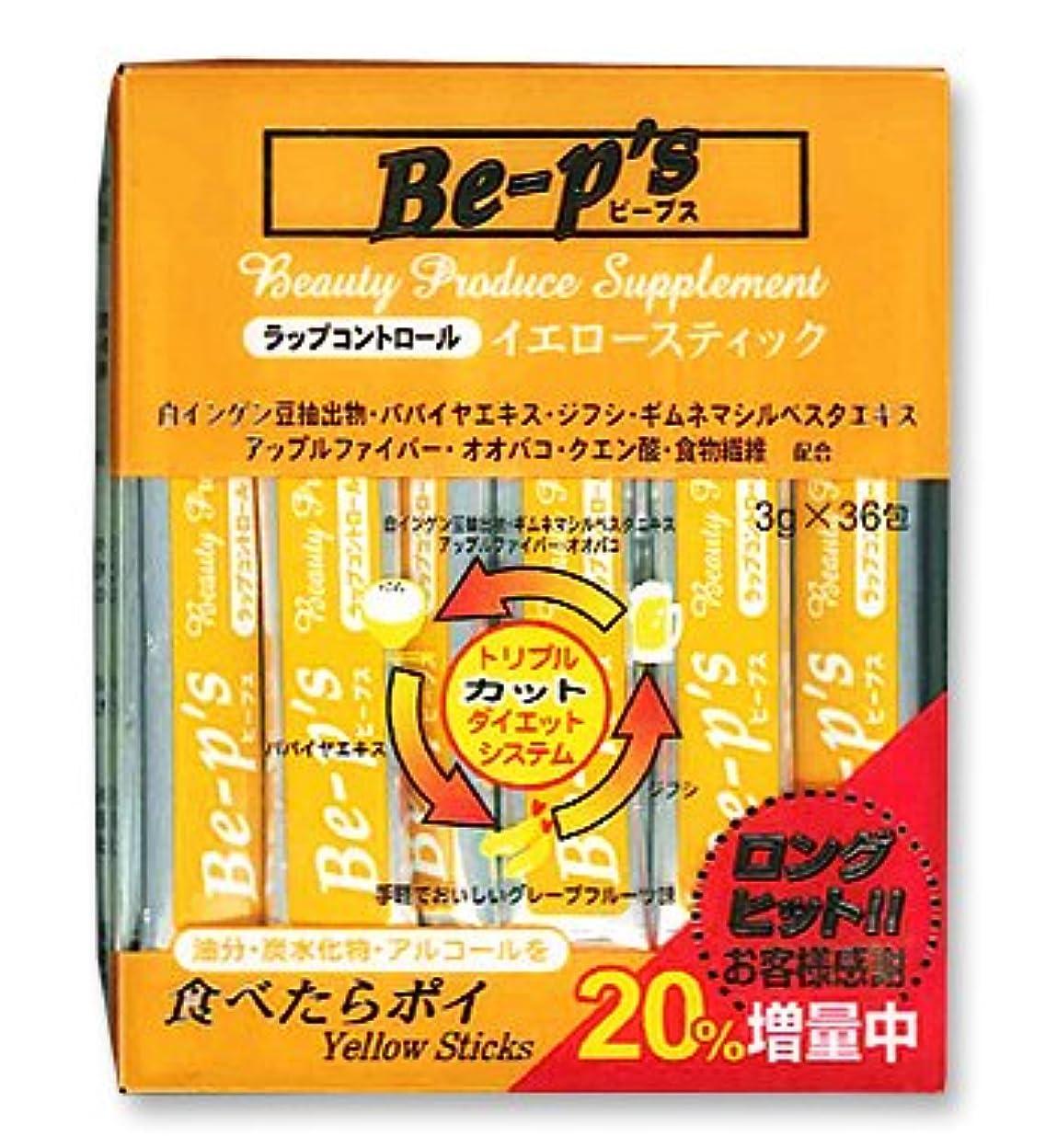 温度計演劇政府ジャパンギャルズSC アスティ ビープス Be-Ps イエロー 20%増量 Be-P's×30個セット
