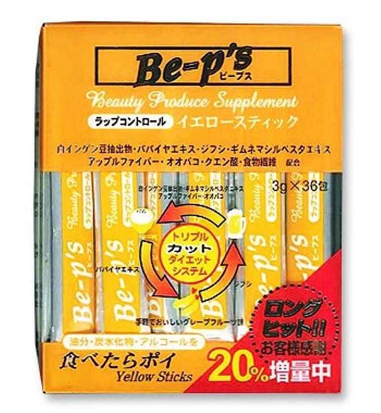 有害な発明するトロイの木馬アスティ ビープス Be-Ps イエロー 20%増量 Be-P's×5個セット