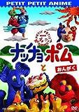 ナッチョとポム おんがく [DVD]