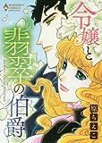 令嬢と翡翠の伯爵 (エメラルドコミックス/ハーモニィコミックス)