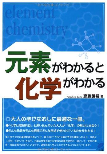 元素がわかると化学がわかる (BERET SCIENCE)の詳細を見る