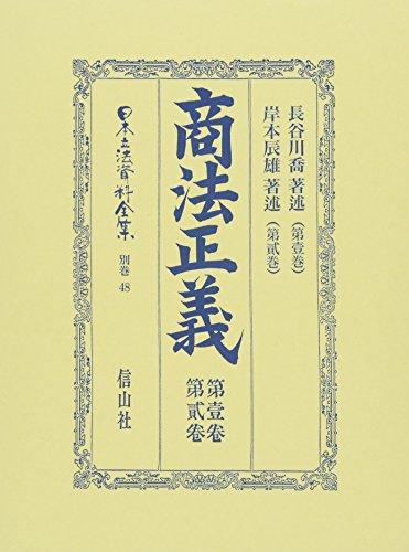 日本立法資料全集 (別巻48)