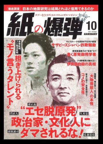 紙の爆弾 2011年10月号