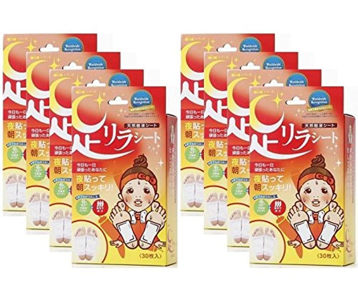 変更瞳雨の足リラシート 唐辛子 30枚×8個セット