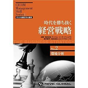 時代を勝ち抜く 経営戦略 〔2〕 [DVD]