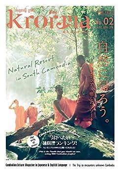 [KRORMA MEDIA]のクロマーマガジンNo.2(2018年4月号) Krorma Magazine No.2 : カンボジアを知るカルチャー&旅マガジン (雑誌)