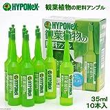 ハイポネックス 観葉植物の肥料アンプル(35mL×10本入) ガーデニング 液体肥料