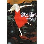 狐と踊れ (ハヤカワ文庫 JA 142)