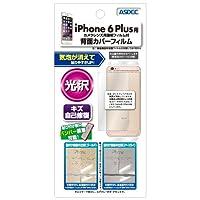 アスデック 【背面 カバーフィルム】 apple iPhone6 Plus 専用 [AFP光沢フィルム] BF-IPN06G