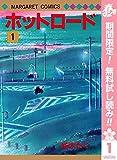ホットロード【期間限定無料】 1 (マーガレットコミックスDIGITAL)