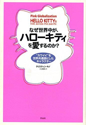 """なぜ世界中が、ハローキティを愛するのか?——""""カワイイ""""を世界共通語にしたキャラクター -"""