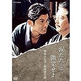 涙たたえて微笑せよ DVD【NHKスクエア 限定商品】