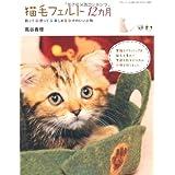 猫毛フェルト12カ月 (三才ムック vol.356)