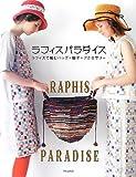 ラフィスパラダイス ラフィスで編むバッグ+帽子+アクセサリー 画像