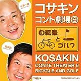 コサキンコント劇場(6) 自転車とゴルフ