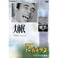 NHKアーカイブス ドラマ名作選集 NHK劇場「大市民」