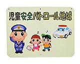 キョウリツサインテック 児童安全パトロール地域HM1-5