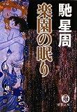 楽園の眠り (徳間文庫) 画像