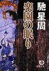 楽園の眠り (徳間文庫)