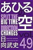 あひるの空 SPLIT THE DIRECTION (49) (講談社コミックス)