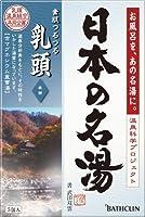 日本の名湯 乳頭 30g 5包 にごりタイプ 入浴剤 (医薬部外品) × 10個セット