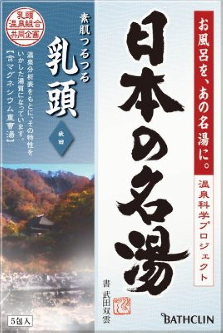 送信する忠実な爆発するバスクリン 日本の名湯 乳頭 30g×5包入(入浴剤) 湯質:含マグネシウム重曹湯/ナトリウム?マグネシウム炭酸水素塩湯×24点セット (4548514135475)