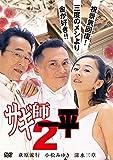 サギ師一平2[DVD]