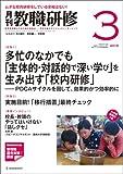 教職研修 2018年 03月号[雑誌]