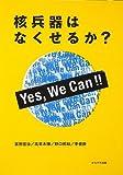 核兵器はなくせるか?—Yes,We Can!!