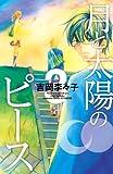 月と太陽のピース(3)<完> (講談社コミックス別冊フレンド)