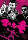 マカオの竜[DVD]