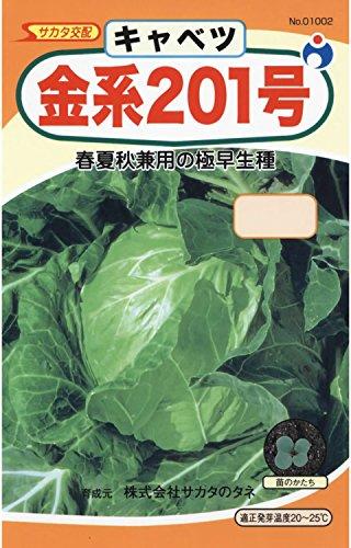 サカタ交配 金系201号甘藍 キャベツ種子