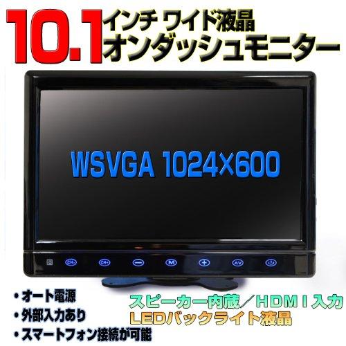 【一年間保証】12v/24vトラック対応 10.1インチオン...