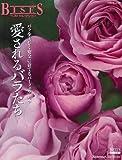 愛されるバラたち―バラを美しく安全に育てるパーフェクト本 (ベネッセ・ムック BISESベストセレクション) 画像