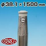 鋼製杭 くい丸 38.1φ×1500L 3.0kg 君岡鉄工
