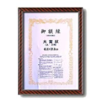 一般的な金ラック木製の賞状額。 日本製 金ラック賞状額 大賞(439×318mm) 56227 〈簡易梱包