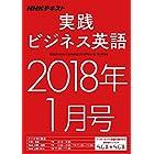NHKラジオ 実践ビジネス英語 2018年1月号 [雑誌] (NHKテキスト)