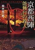 京都西陣 能舞台の殺人: 名探偵・星井裕の事件簿 (小学館文庫)