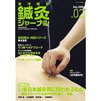 東洋医学鍼灸ジャーナル 2008年 05月号 [雑誌]