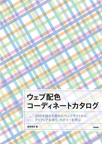 ウェブ配色 コーディネートカタログの詳細を見る