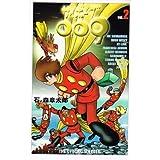 サイボーグ009 (2) (MFコミックス)