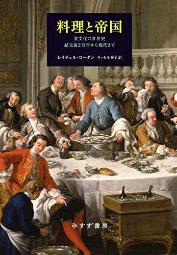 料理と帝国――食文化の世界史 紀元前2万年から現代まで