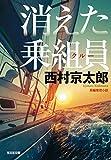 消えた乗組員(クルー) 新装版 十津川警部 (光文社文庫)