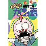 GU-GUガンモ(8) (少年サンデーコミックス)