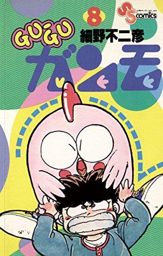 GU?GUガンモ(8) 少年サンデーコミックス