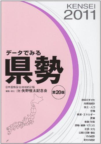 データでみる県勢 2011年版―日本国勢図会地域統計版の詳細を見る
