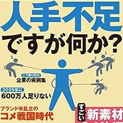 週刊エコノミスト 2017年04月18日号 [雑誌]