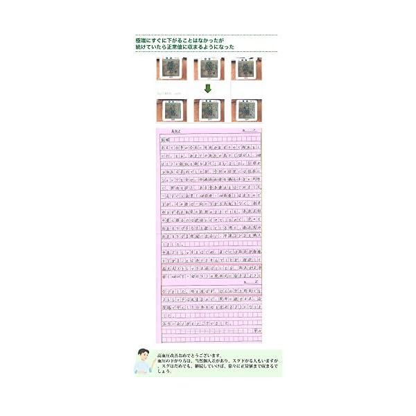 高血圧下げる方法「福辻式」 [DVD]の紹介画像11